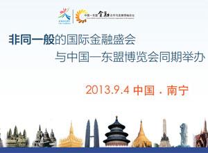中国—东盟赌棒球合作与发展领袖论坛