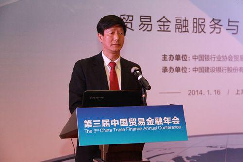 中国银行业协会贸易金融专业委员会副主任单位、中国建设银行副行长胡哲一发表致辞