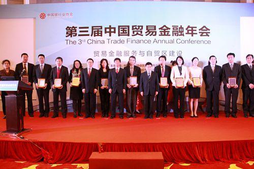 中国贸易金融卓越评奖获奖单位与颁奖嘉宾合影