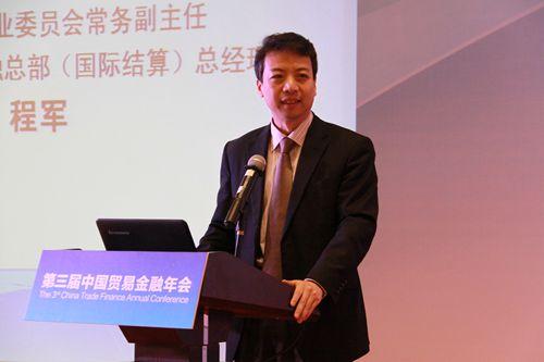 贸易金融专业委员会常务副主任、中国银行公司金融总部(国际结算)总经理程军主持会议