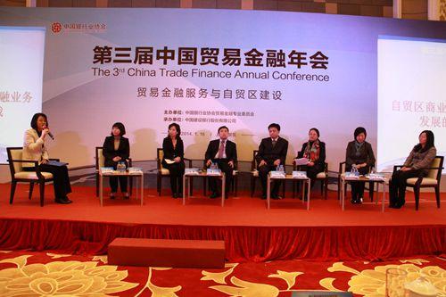 """""""自贸区商业银行贸易金融业务发展的机遇与挑战""""圆桌论坛"""