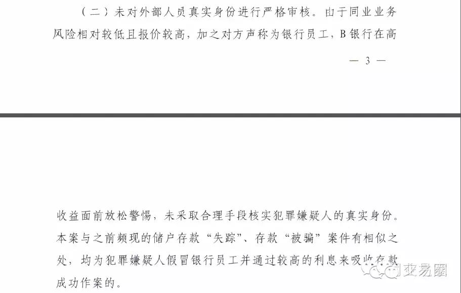 企业债券利息收入_安徽银监下发同业投资案件诈骗风险_通知公告_中国贸易金融网