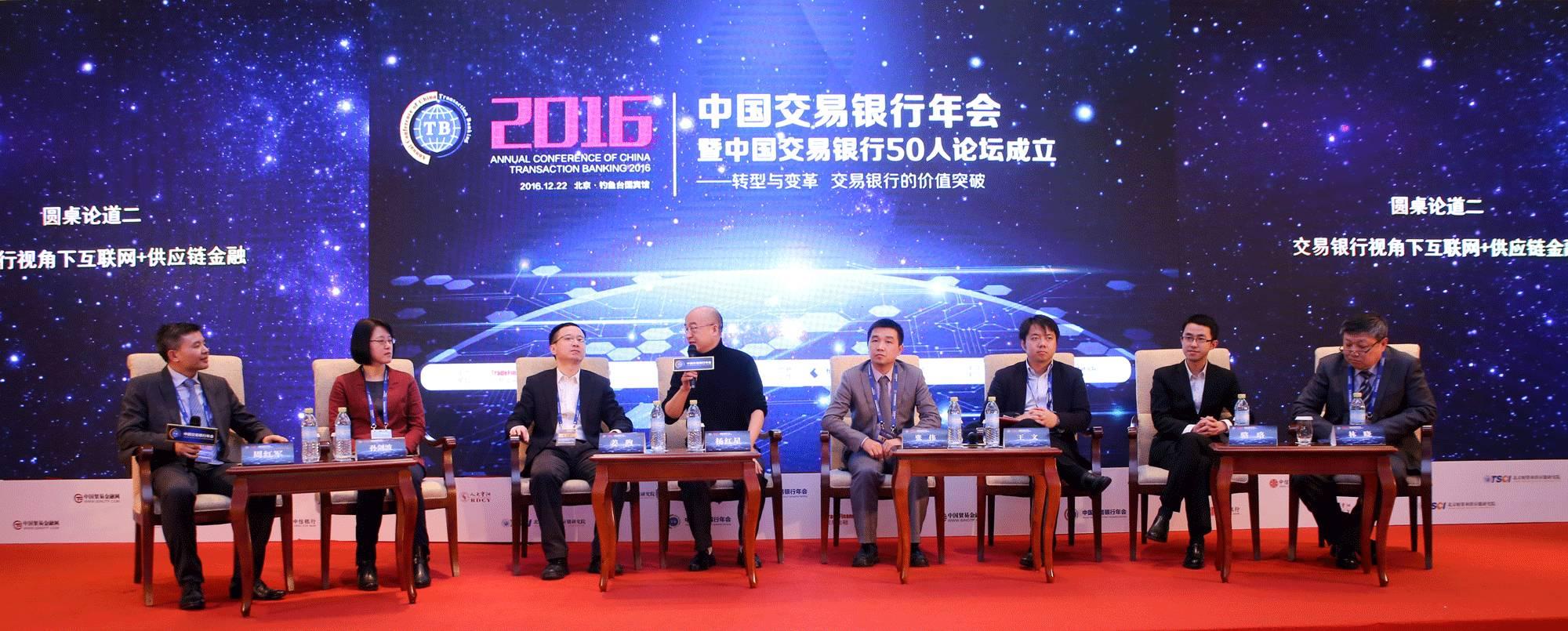 中国银行业发展转型之路:交易银行的实践与启示
