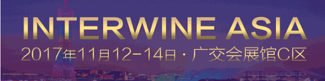 5月25-27日Interwine China展会七大看点!