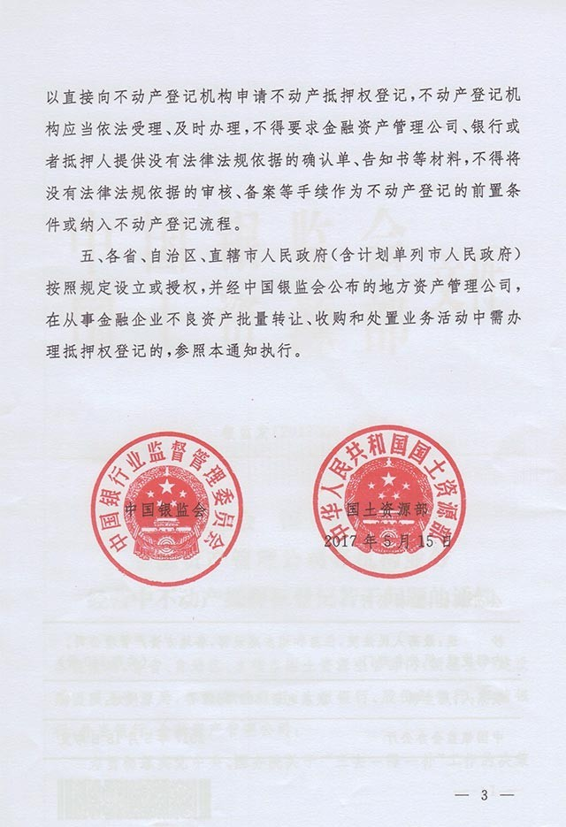 中国银监会徽章_银监会127c_楚楚之家