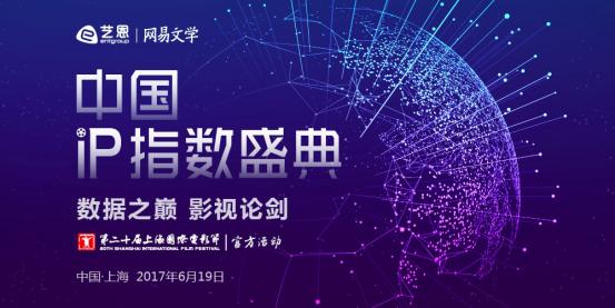 """2017中国IP指数盛典:一场IP界的""""华山论剑"""",你敢赴约吗?"""