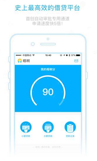 借贷平台评测:榕树贷款超市、借点钱app怎么样?