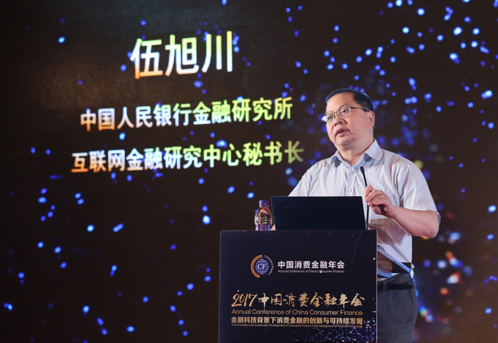2017中国消费金融年会 第9张