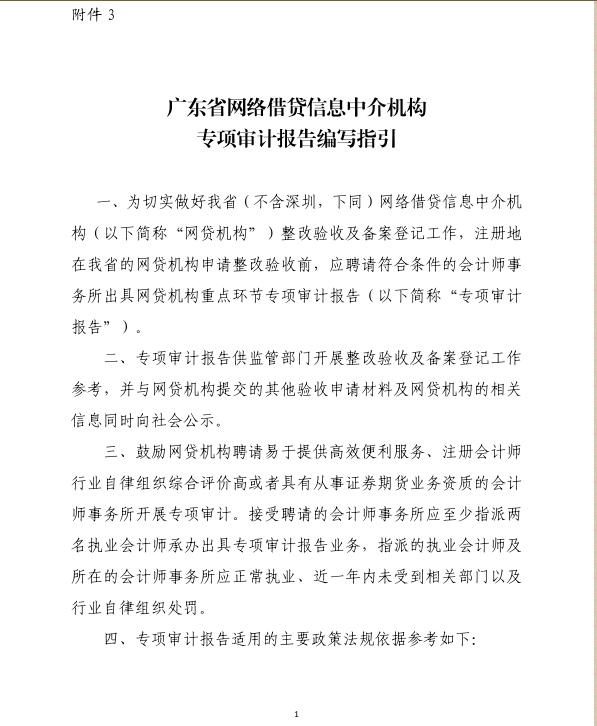 广东发布网贷审计报告编写指引:报告提交后不得自行修改2