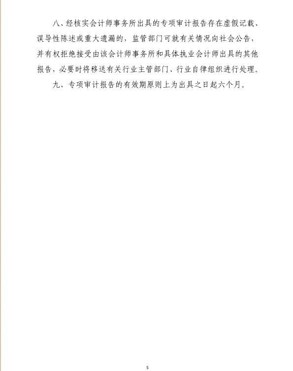 广东发布网贷审计报告编写指引:报告提交后不得自行修改6