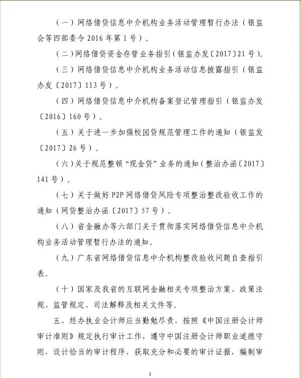 广东发布网贷审计报告编写指引:报告提交后不得自行修改3