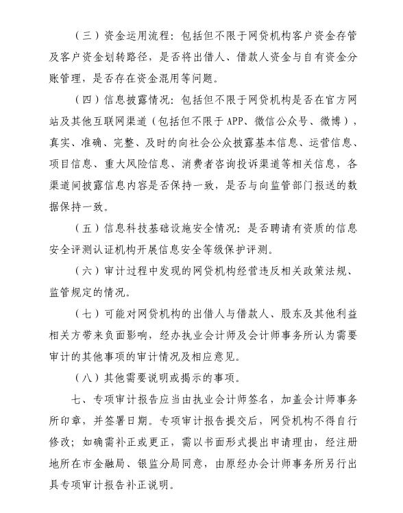 广东发布网贷审计报告编写指引:报告提交后不得自行修改5
