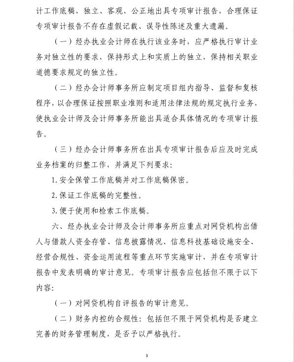 广东发布网贷审计报告编写指引:报告提交后不得自行修改4