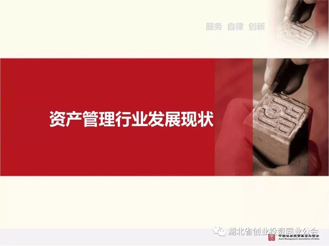 洪磊会长:私募基金的自律管理逻辑(PPT全文)