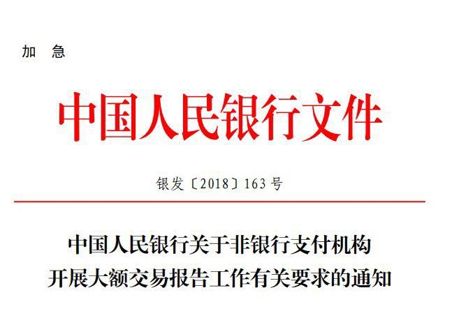 央行反洗钱新规发布:当日5万元以上大额交易需报告!