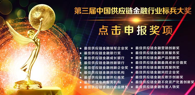 2019第三届中国供应链雷火电竞怎么样年会