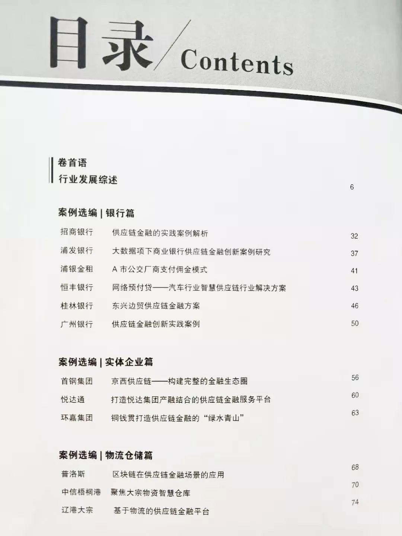 2019年福建经济年鉴_关于编辑出版2019版 中国国际经济合作年鉴 征稿的函