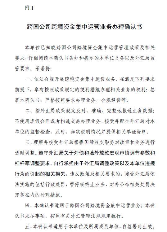 国家外汇管理局发布《跨国公司跨境资金集中运营管理规定》