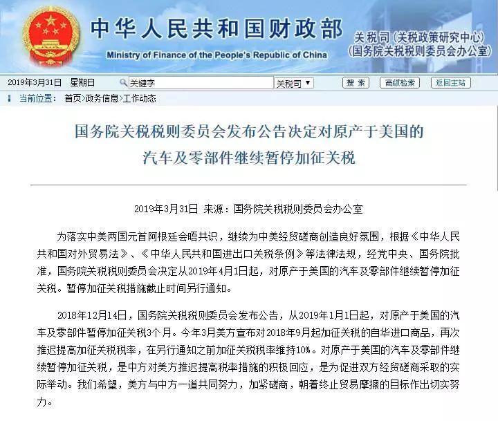 中国继续暂停对美国汽车及零部件加征关税