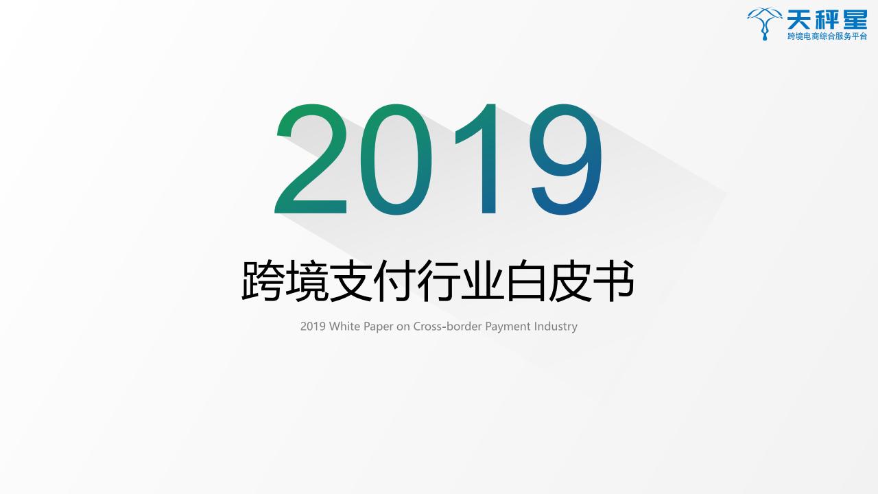 2019跨境支付白皮书png_Page1.png