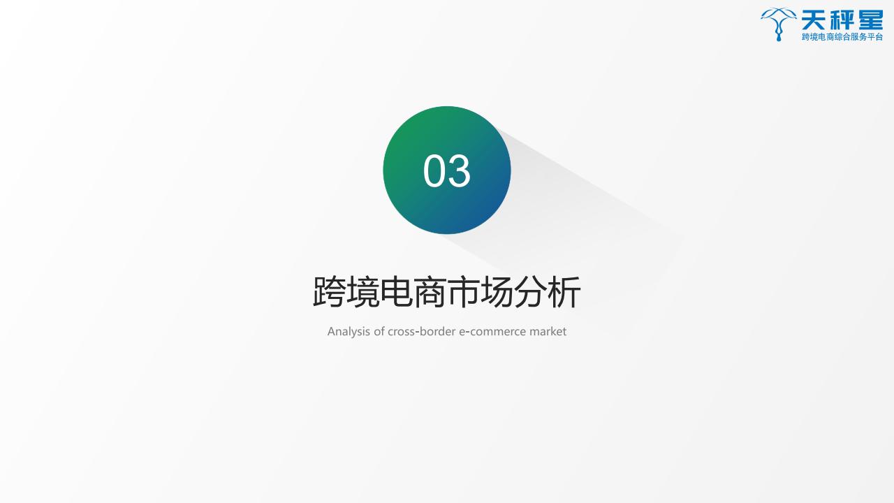 2019跨境支付白皮书png_Page18.png