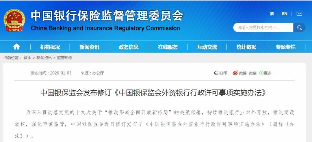 银保监会:允许外国银行在中国境内同时设立分行和外资法人银行