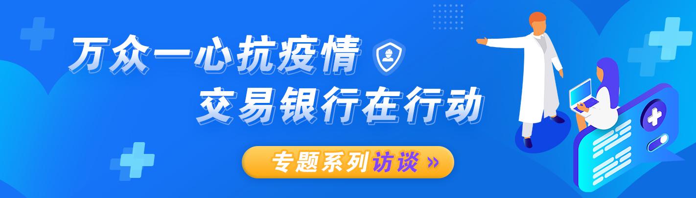 交易银行banner.jpg