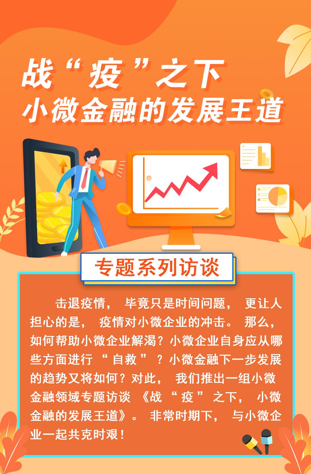 小微金融banner.jpg