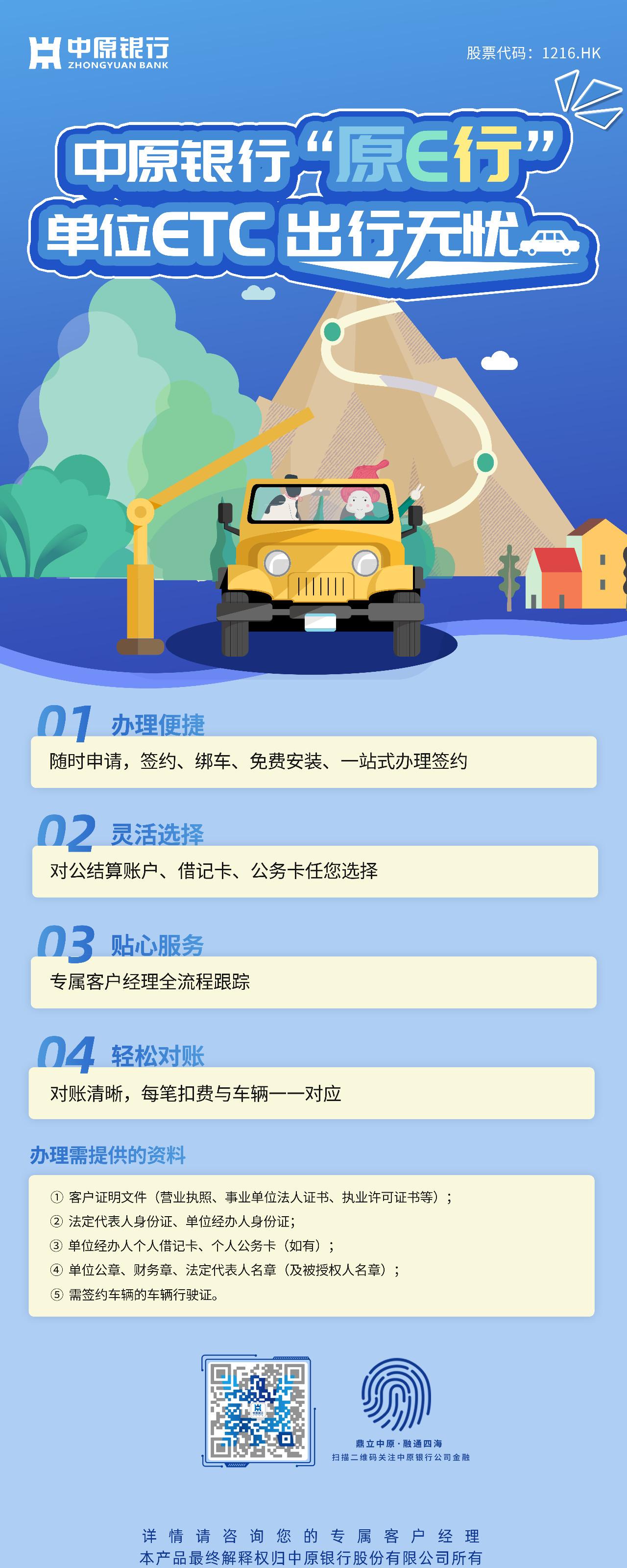 """1.17中原银行""""原E行""""单位ETC伴您出行无忧.jpg"""