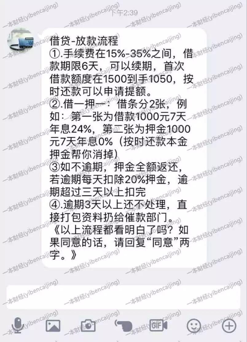 """现金贷退潮后,借贷宝""""借条""""兴起,年利率超2600%5"""