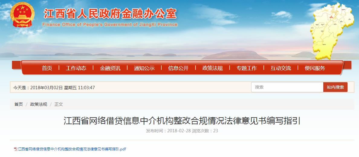 仅剩1个月!江西发布P2P法律意见书与审计报告指引1