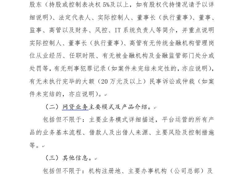 广东P2P验收自评报告指南:须披露资金期限错配情况2