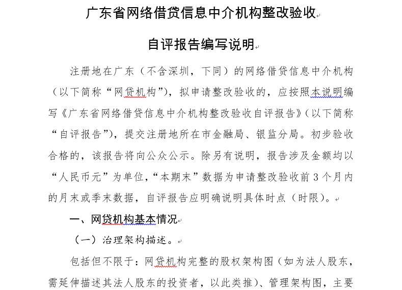 广东P2P验收自评报告指南:须披露资金期限错配情况1