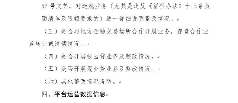 广东P2P验收自评报告指南:须披露资金期限错配情况4