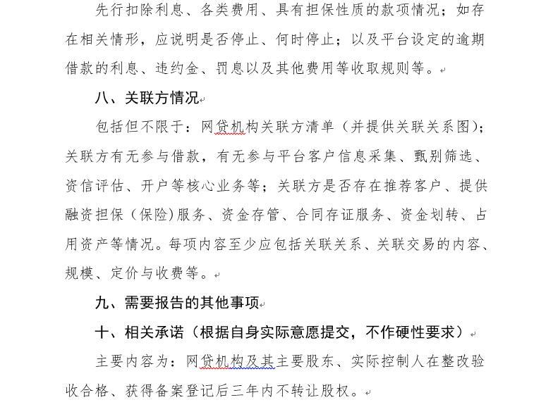 广东P2P验收自评报告指南:须披露资金期限错配情况21